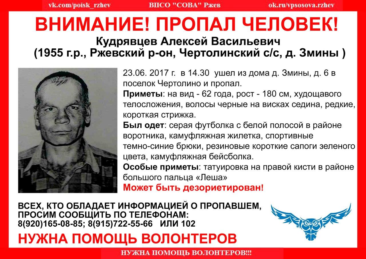 Пропал Кудрявцев Алексей Васильевич (1955 г.р.)