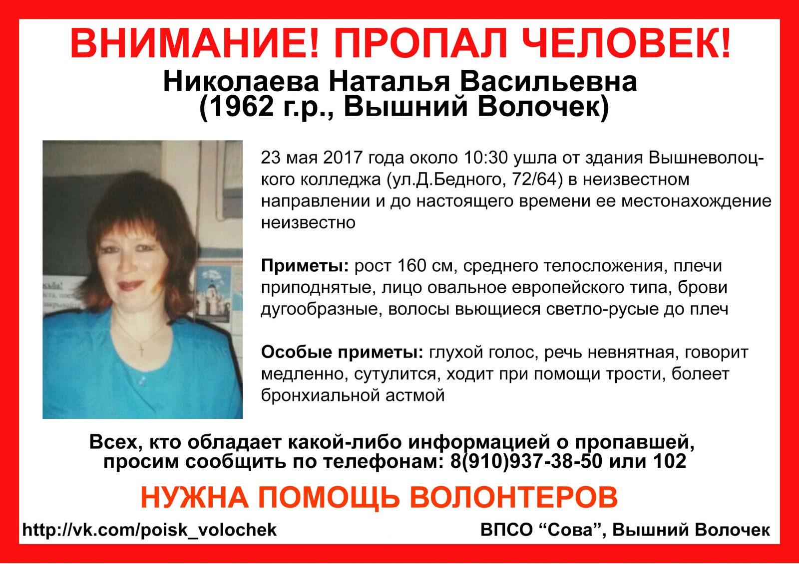 Пропала Николаева Наталья Васильевна (1962 г.р.)