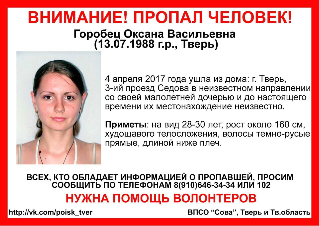 Пропала Горобец Оксана Васильевна (1988 г.р.)
