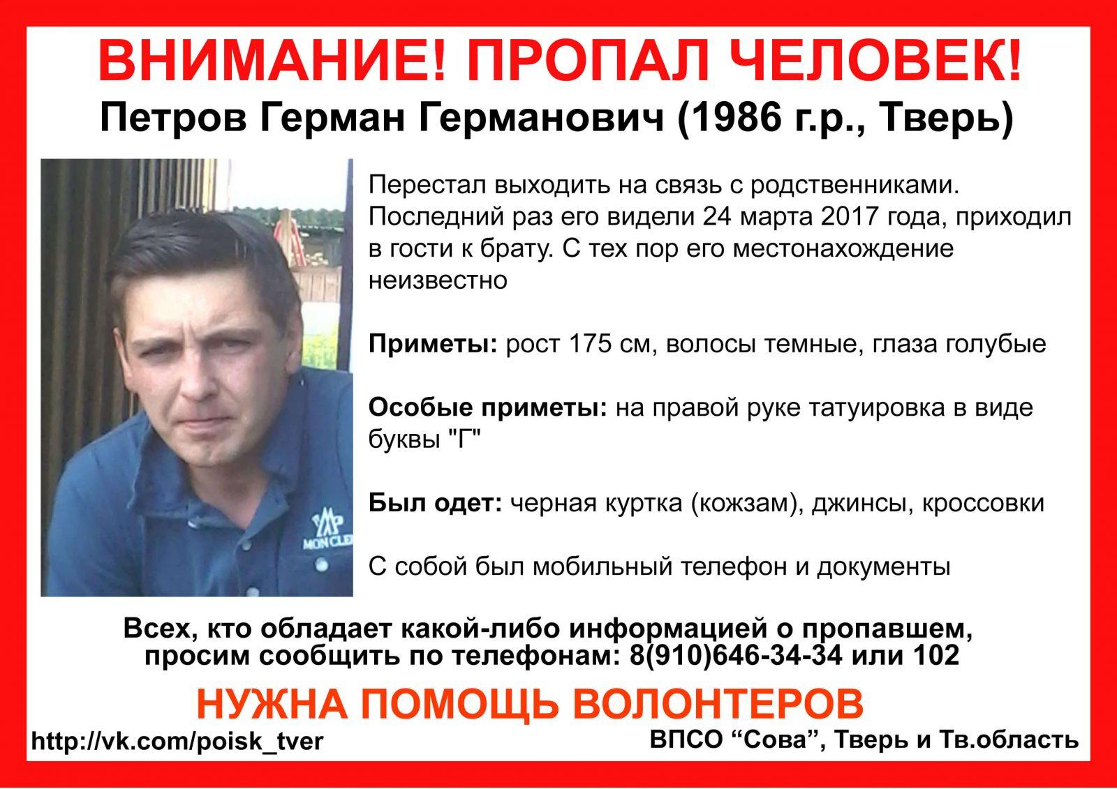 Следственный комитет проводит проверку по факту пропажи Германа Петрова