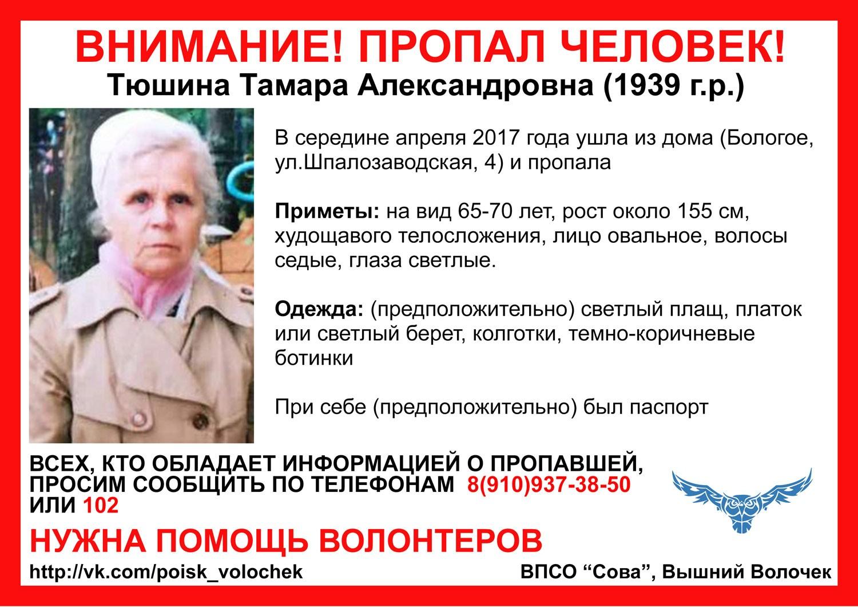 Пропала Тюшина Тамара Александровна (1939 г.р.)