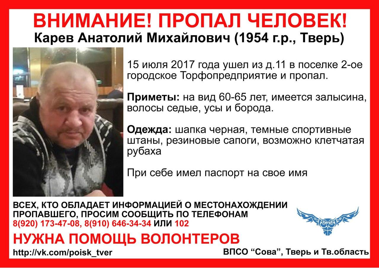 Пропал Карев Анатолий Михайлович (1954 г.р.)