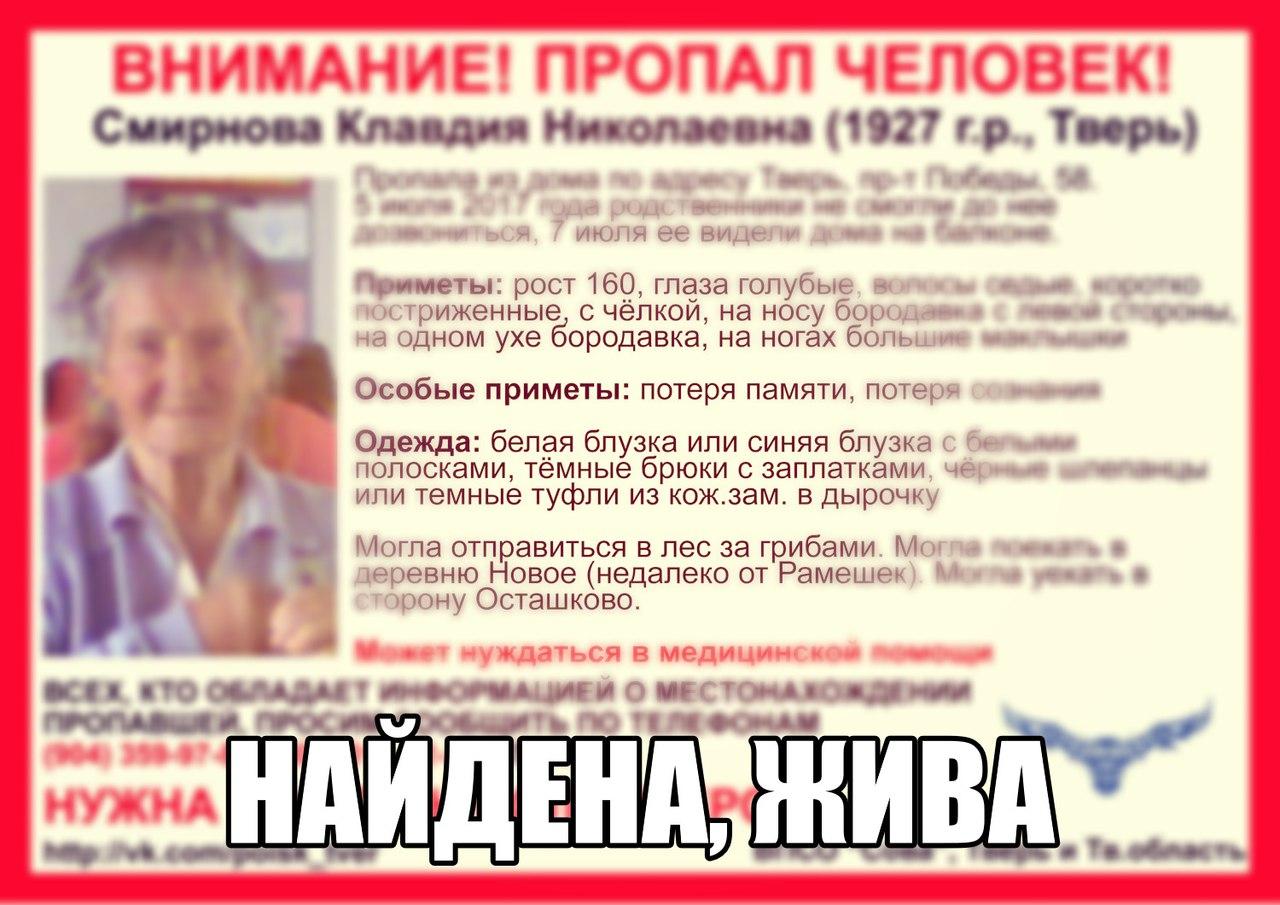 [Жива] Пропала Смирнова Клавдия Николаевна (1927 г.р.)