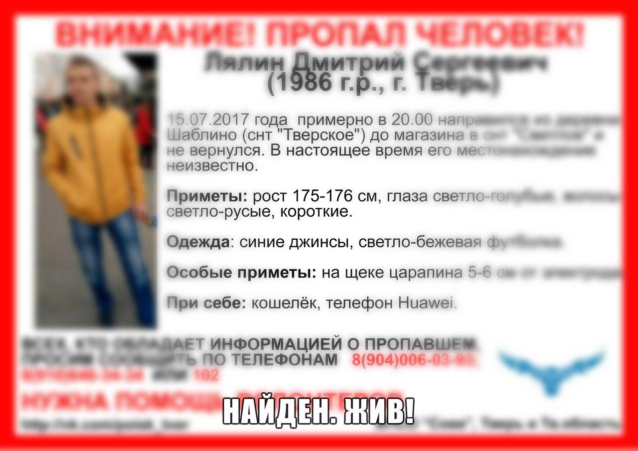 [Жив] Лялин Дмитрий Сергеевич (1986 г.р.)
