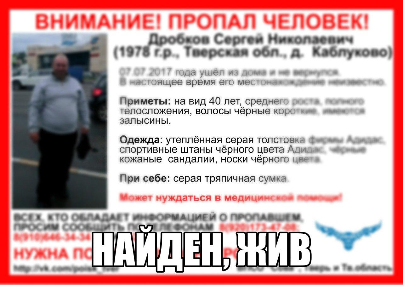[Жив] Пропал Дробков Сергей Николаевич (1978 г.р.)