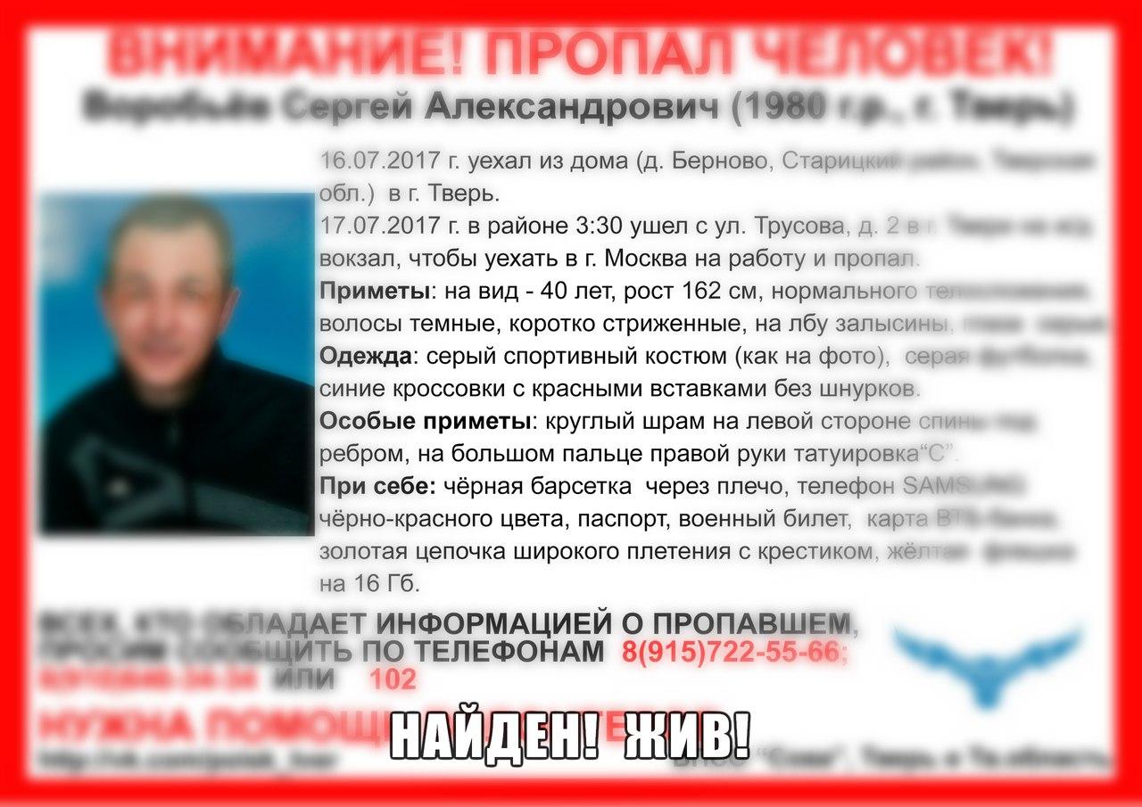 [Жив] Пропал Воробьев Сергей Александрович