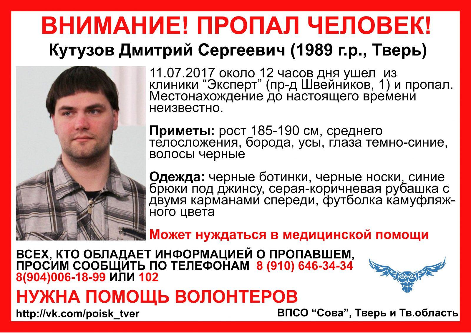 Пропал Кутузов Дмитрий Сергеевич (1989 г.р.)