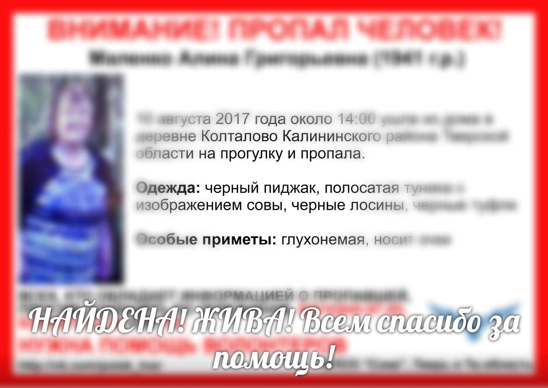 История поиска Алины Григорьевны Маленко