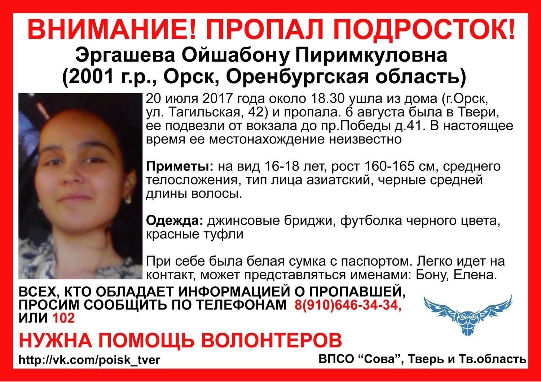 Пропала Эргашева Ойшабону Пиримкуловна (2001 г.р.)
