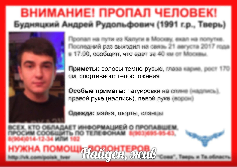 [Жив] Будняцкий Андрей Рудольфович (1991 г.р.)