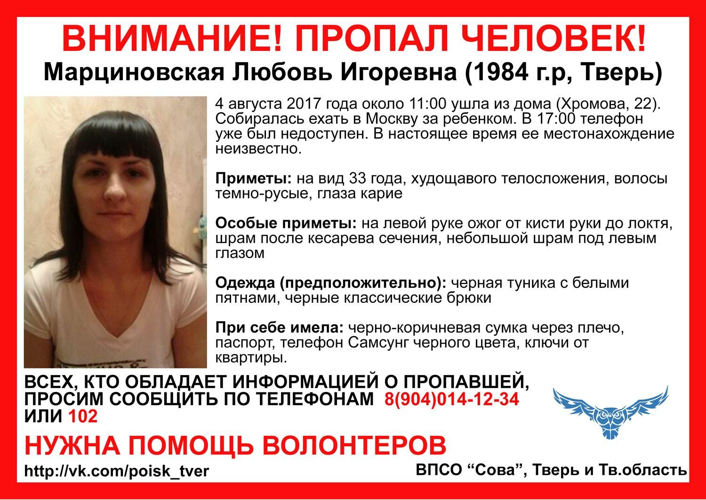 Пропала Марциновская Любовь Игоревна (1984 г.р)