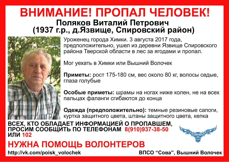 Пропал Поляков Виталий Петрович (1937 г.р.)