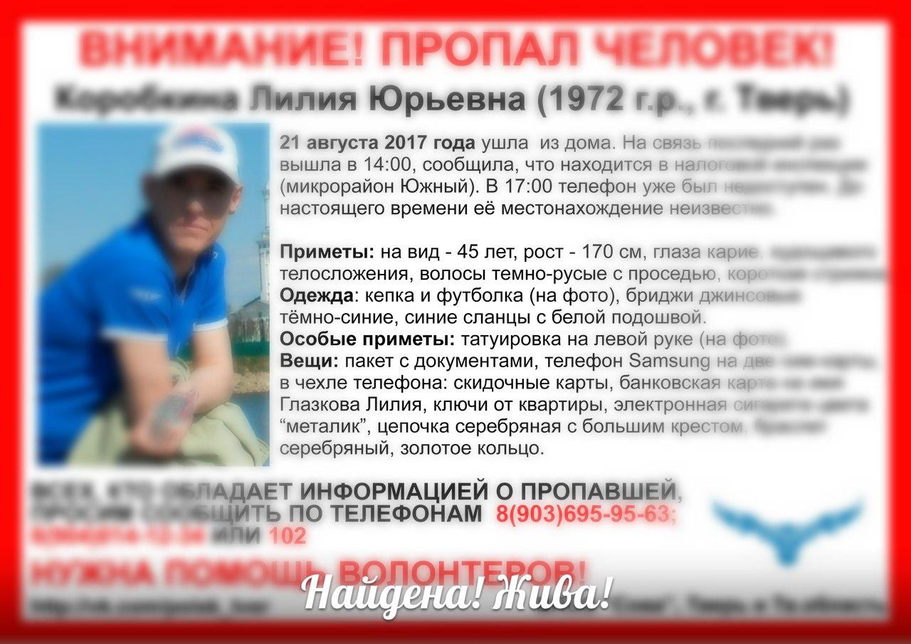 [Жива] Пропала Коробкина Лилия Юрьевна (1972 г.р.)