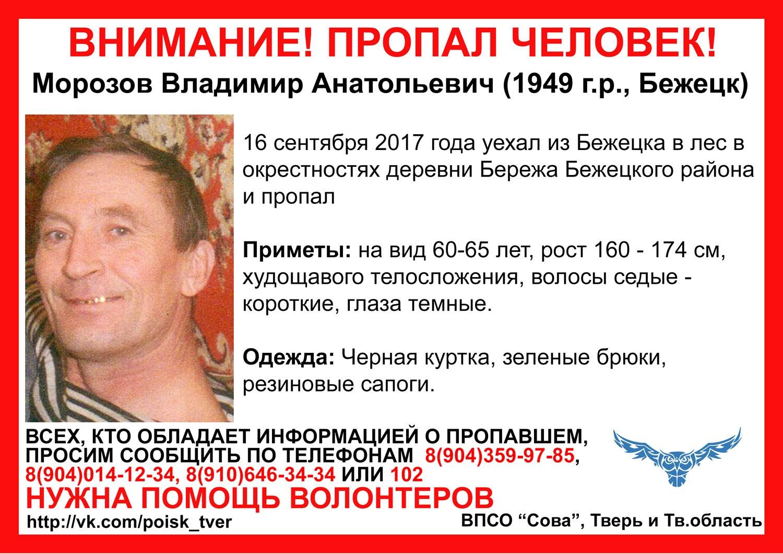 Пропал Морозов Владимир Анатольевич (1949 г.р.)