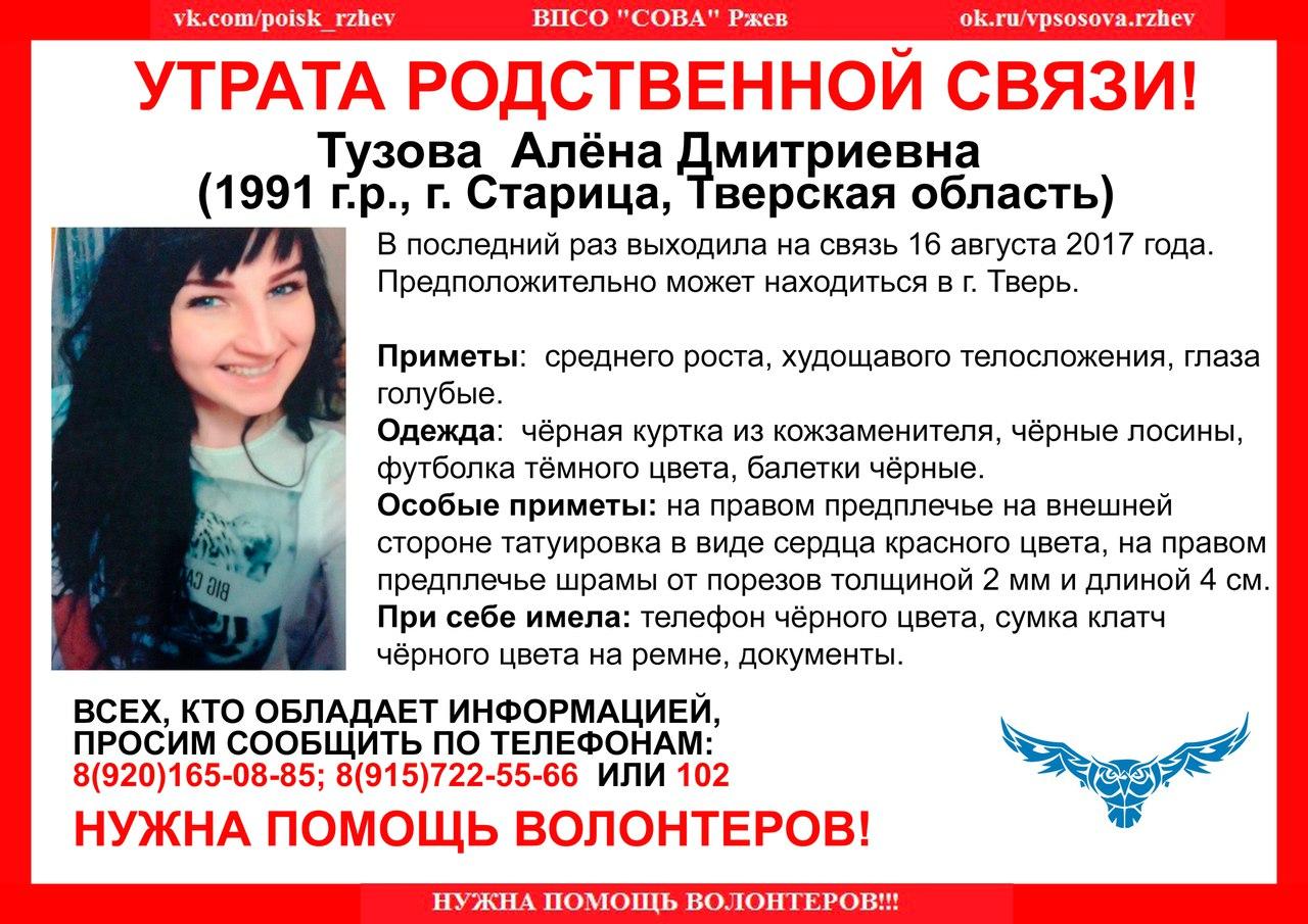 Пропала Тузова Алена Дмитриевна (1991 г.р.)