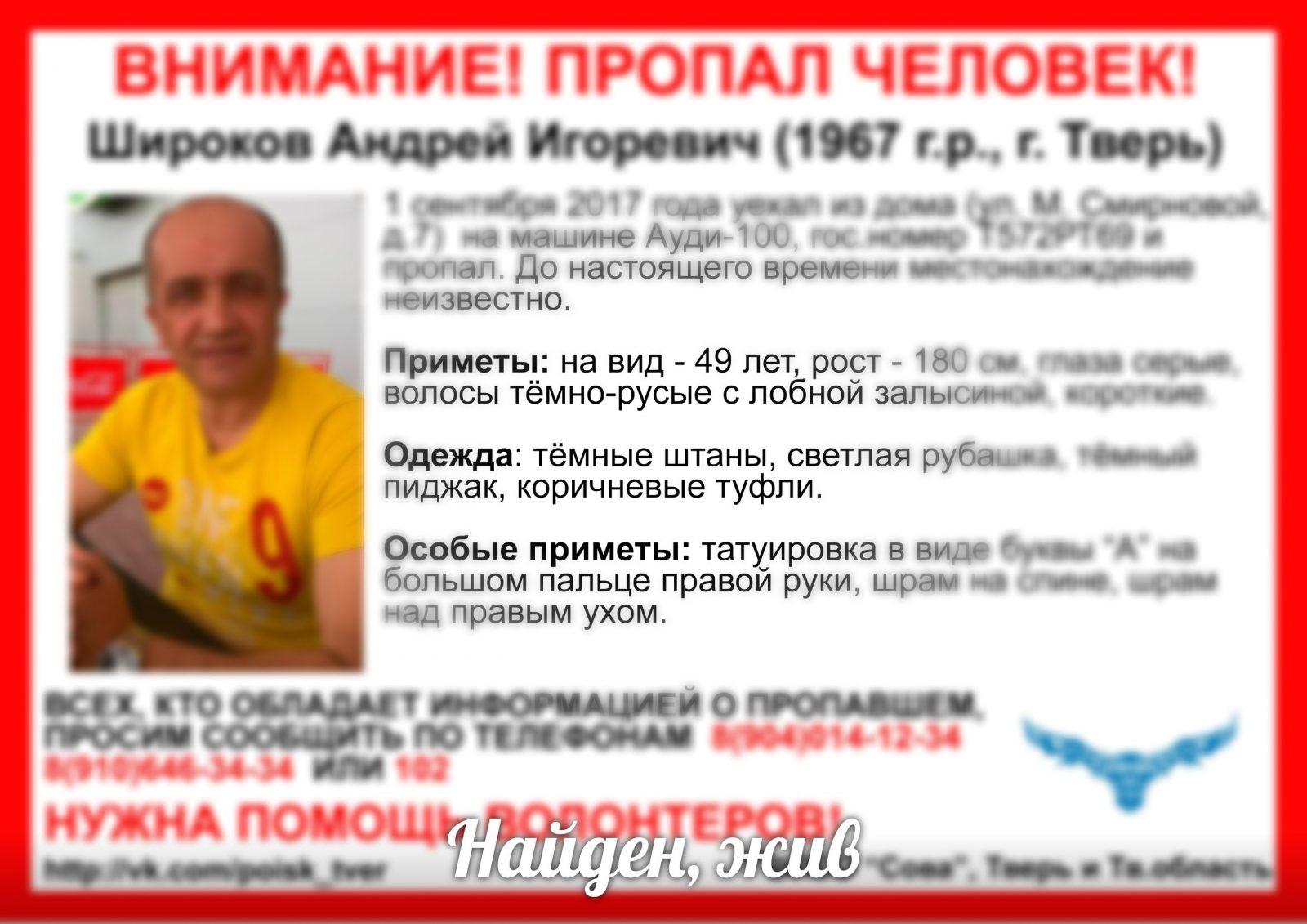[Жив] Пропал Широков Андрей Игоревич (1967 г.р.)