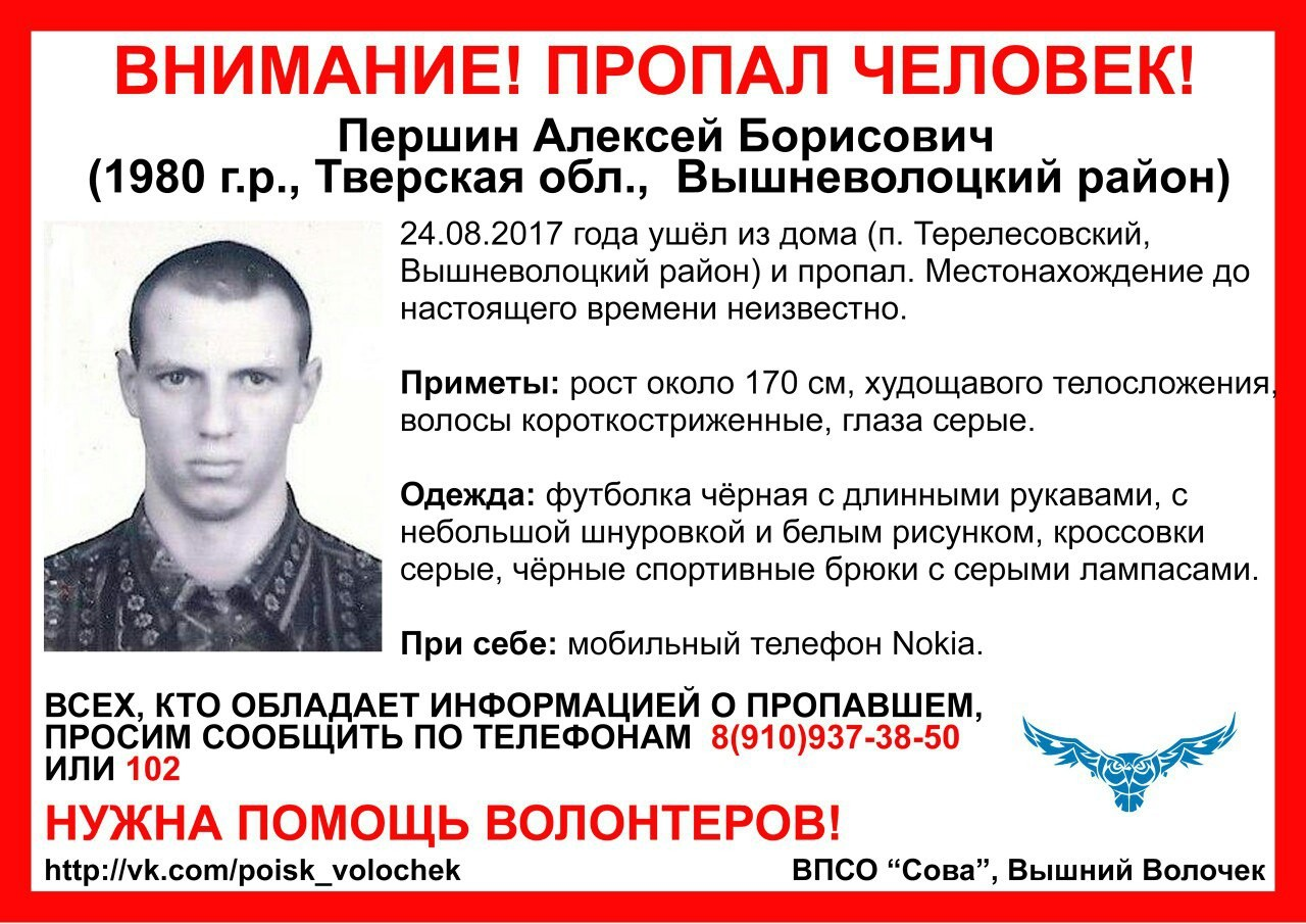 Пропал Першин Алексей Борисович (1980 г.р.)