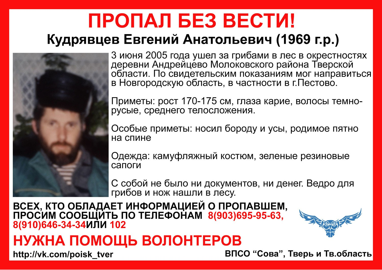 Пропал Кудрявцев Евгений Анатольевич (1969 г.р.)