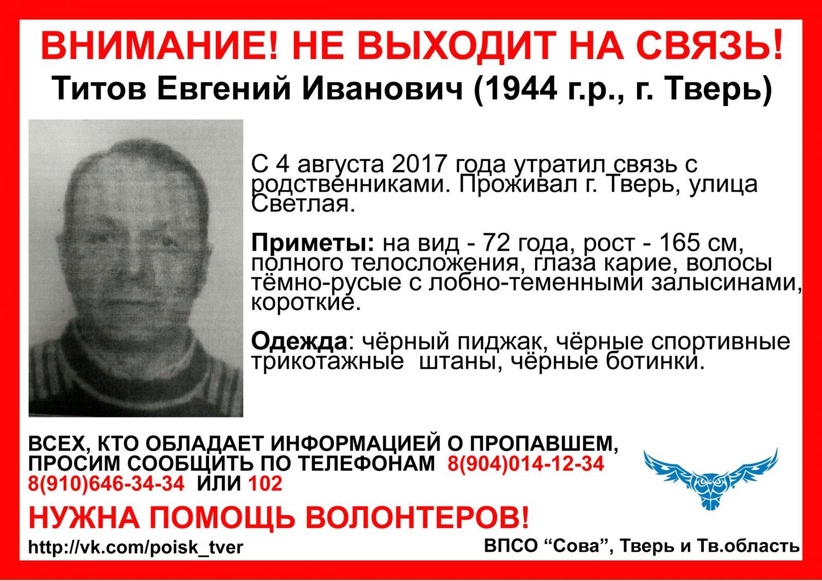 Пропал Титов Евгений Иванович (1944 г.р.)