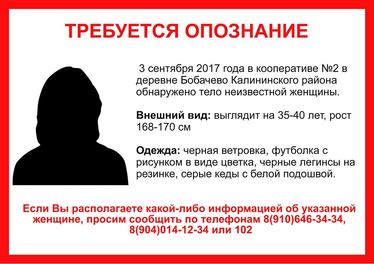 В Калининском районе найдено тело неопознанной женщины