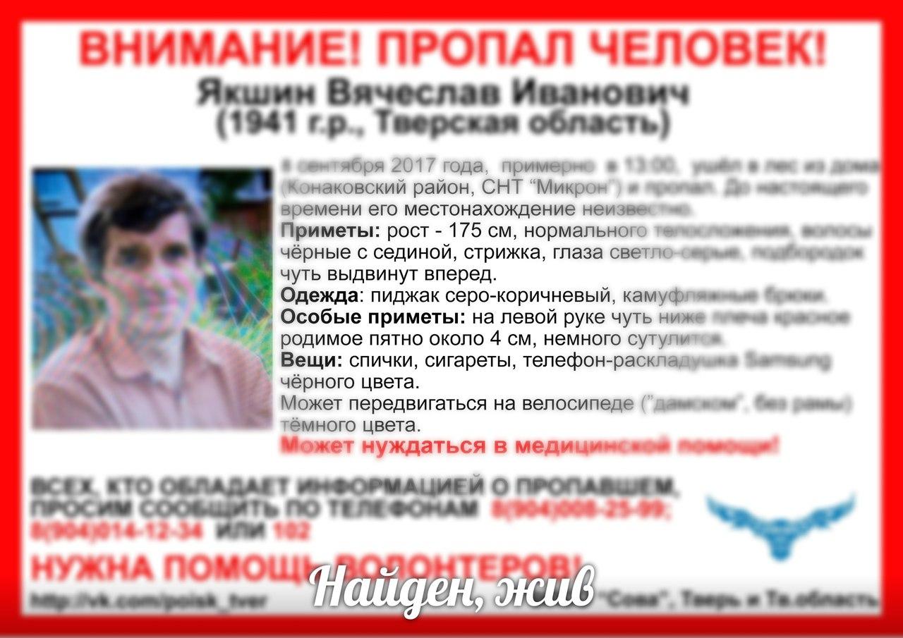 [Жив] Яшин Вячеслав Иванович (1941 г.р.)