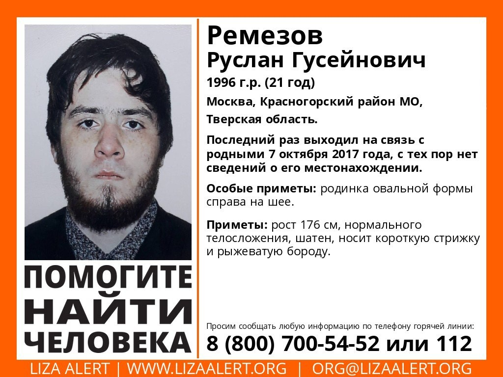 Пропавший 21-летний Руслан Ремезов может находиться в Тверской области [Найден, жив]