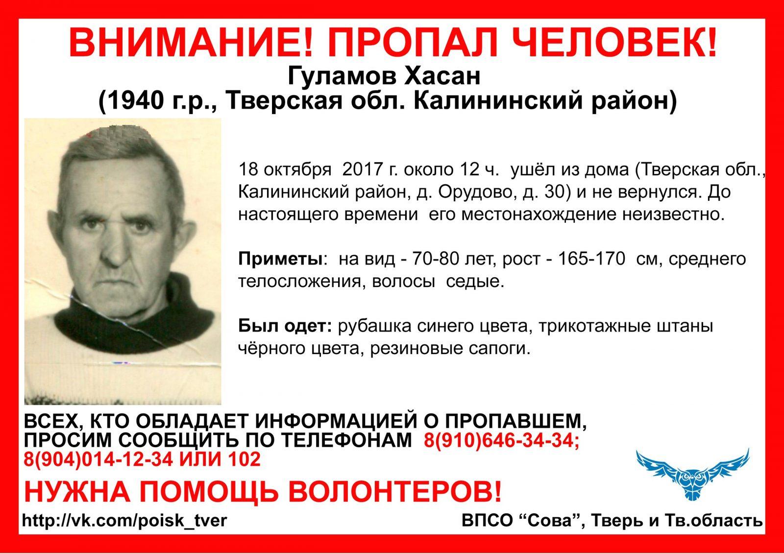 Пропал Гуламов Хасан (1940 г.р.)