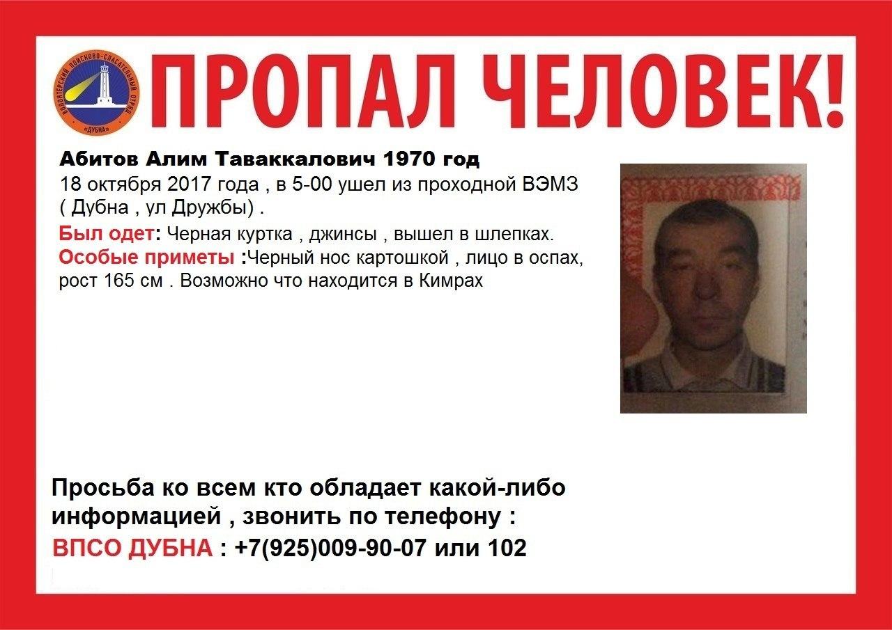 Пропавший в Дубне Алим Абитов может находиться в Кимрском районе
