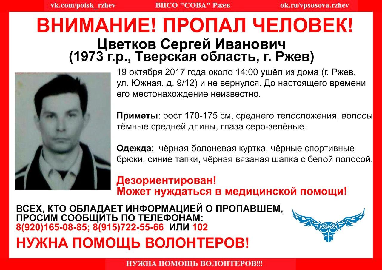 Пропал Цветков Сергей Иванович (1973 г.р.)