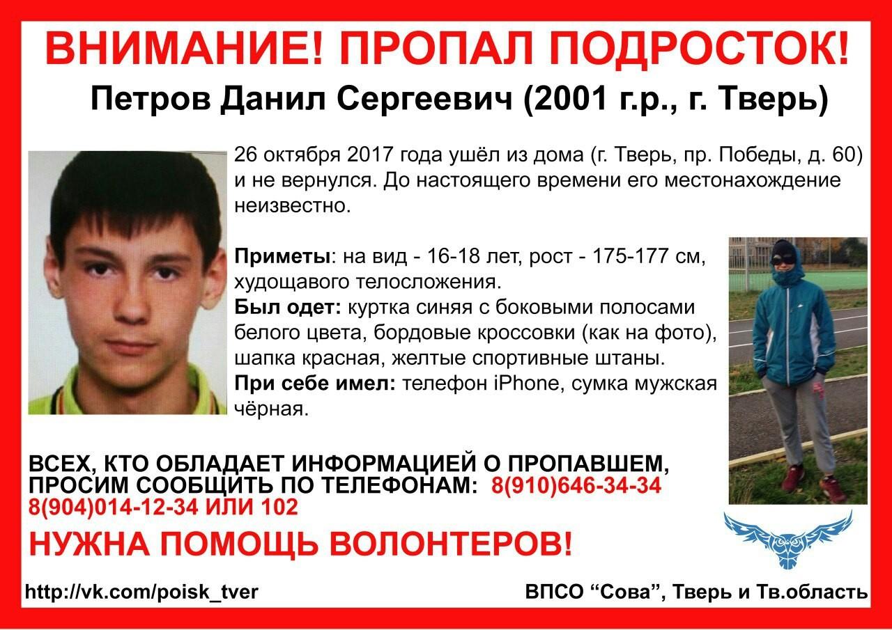 По факту пропажи подростка в Твери организовано проведение доследственной проверки