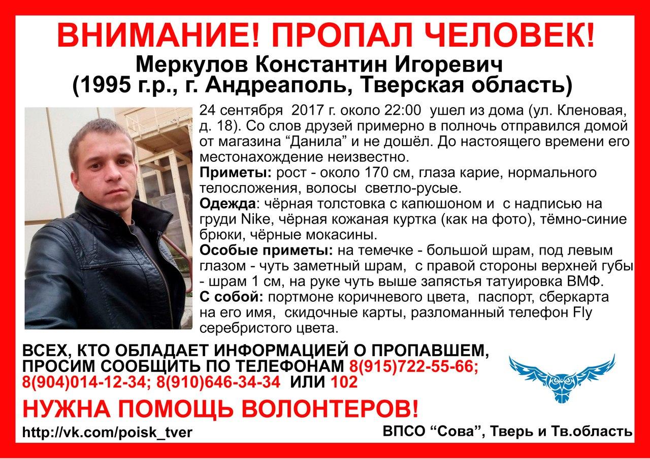Пропал Меркулов Константин Игоревич (1995 г.р.)