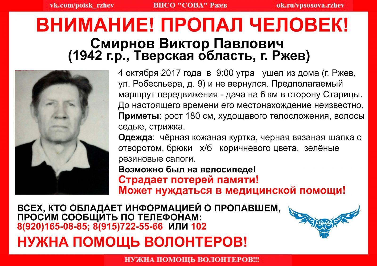 Пропал Смирнов Виктор Павлович (1942 г.р.)