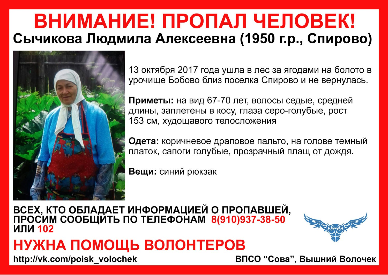 Пропала Сычикова Людмила Алексеевна (1950 г.р.)