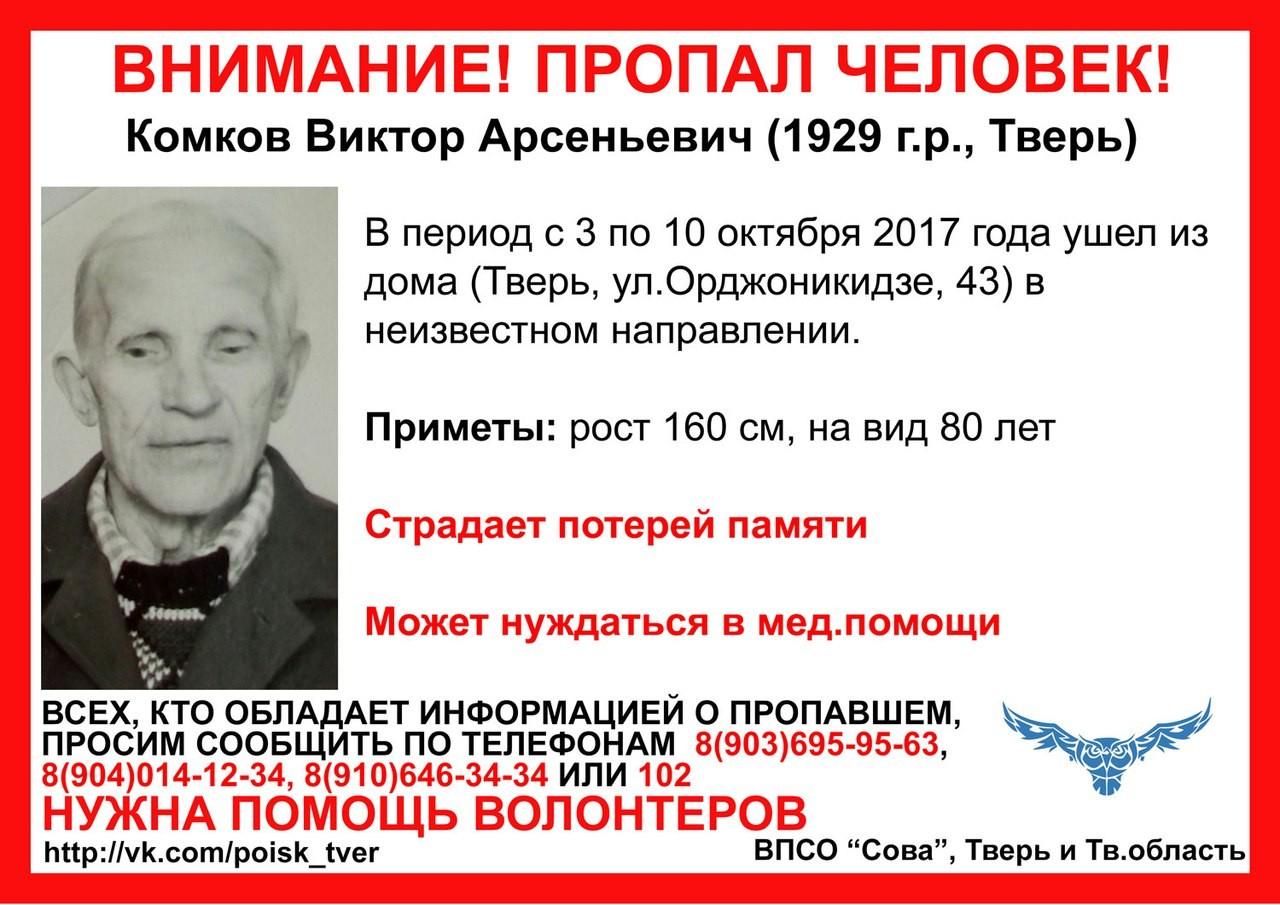 Пропал Комков Виктор Арсеньевич (1929 г.р.)