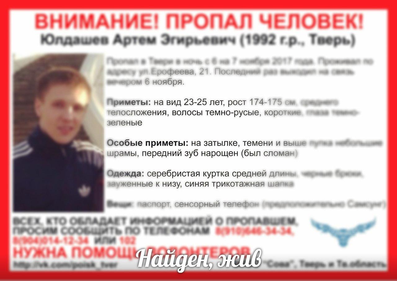 [Жив] Пропал Юлдашев Артем Эгирьевич (1992 г.р.).