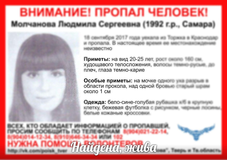 [Жива] Пропала Молчанова Людмила Сергеевна (1992 г.р.)