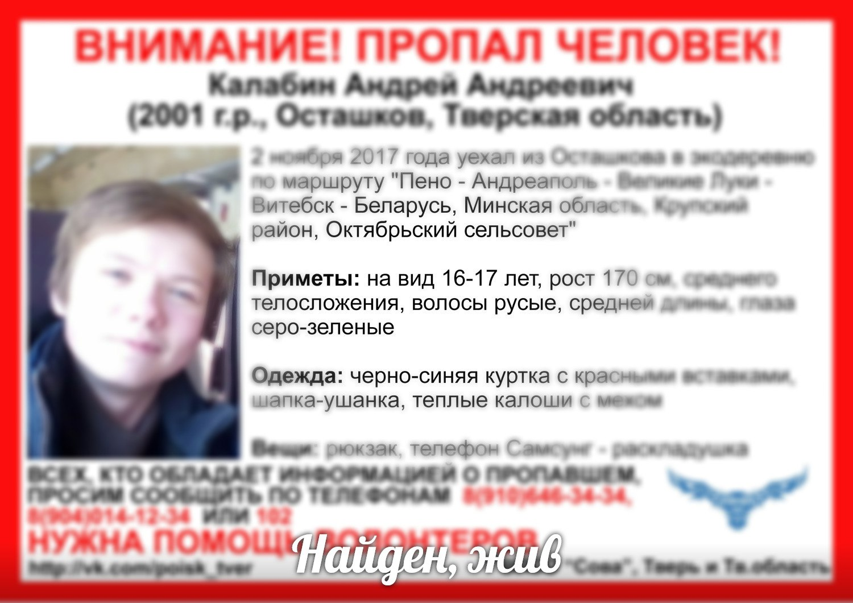 [Жив] Пропал Калабин Андрей Андреевич (2001 г.р.)