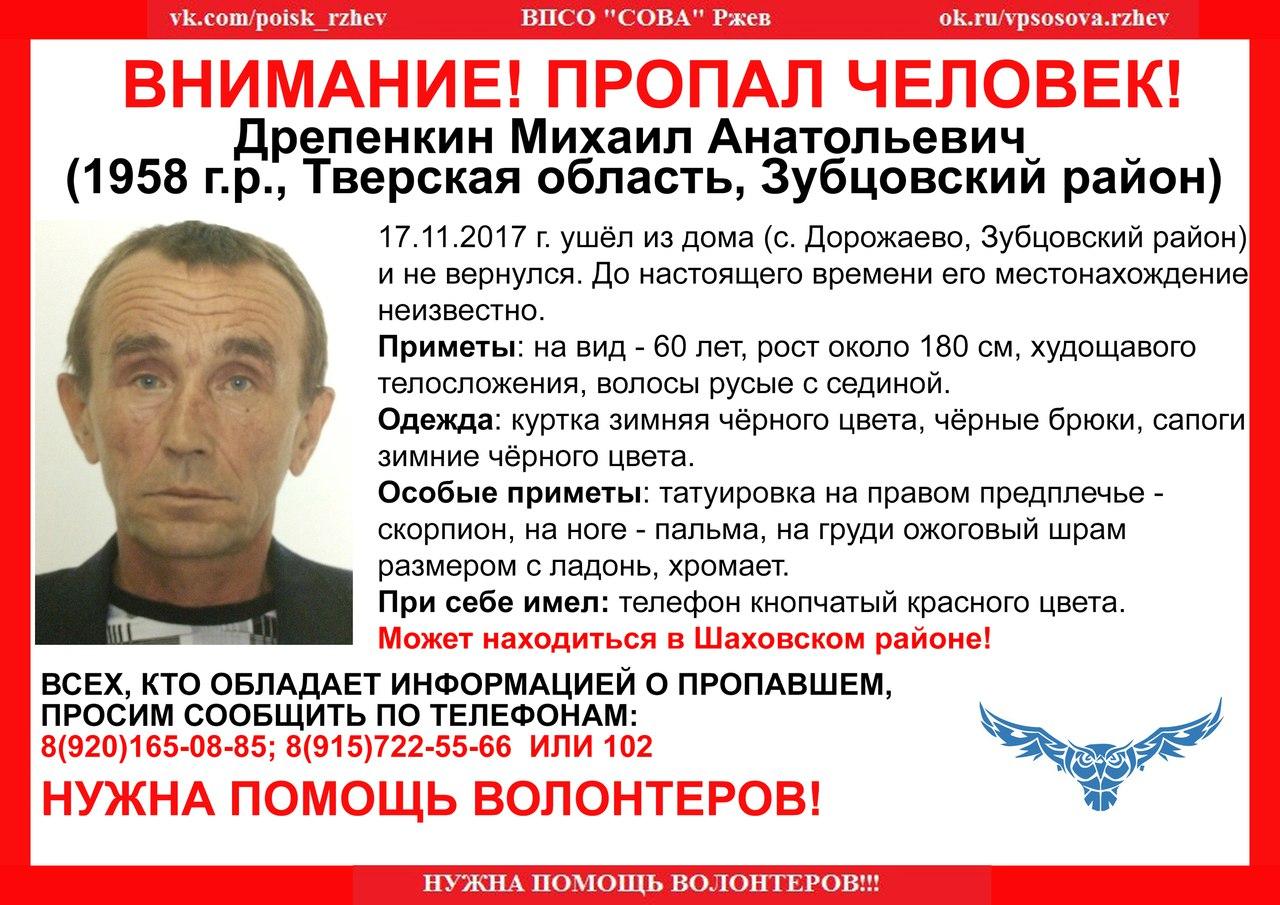 Пропал Дрепенкин Михаил Анатольевич (1958 г.р.)