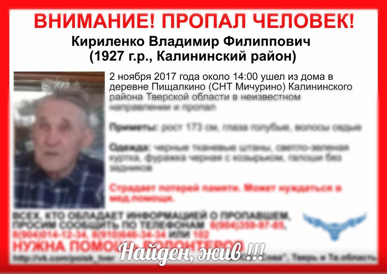 [Жив] Пропал Кириленко Владимир Филиппович (1927 г.р.)