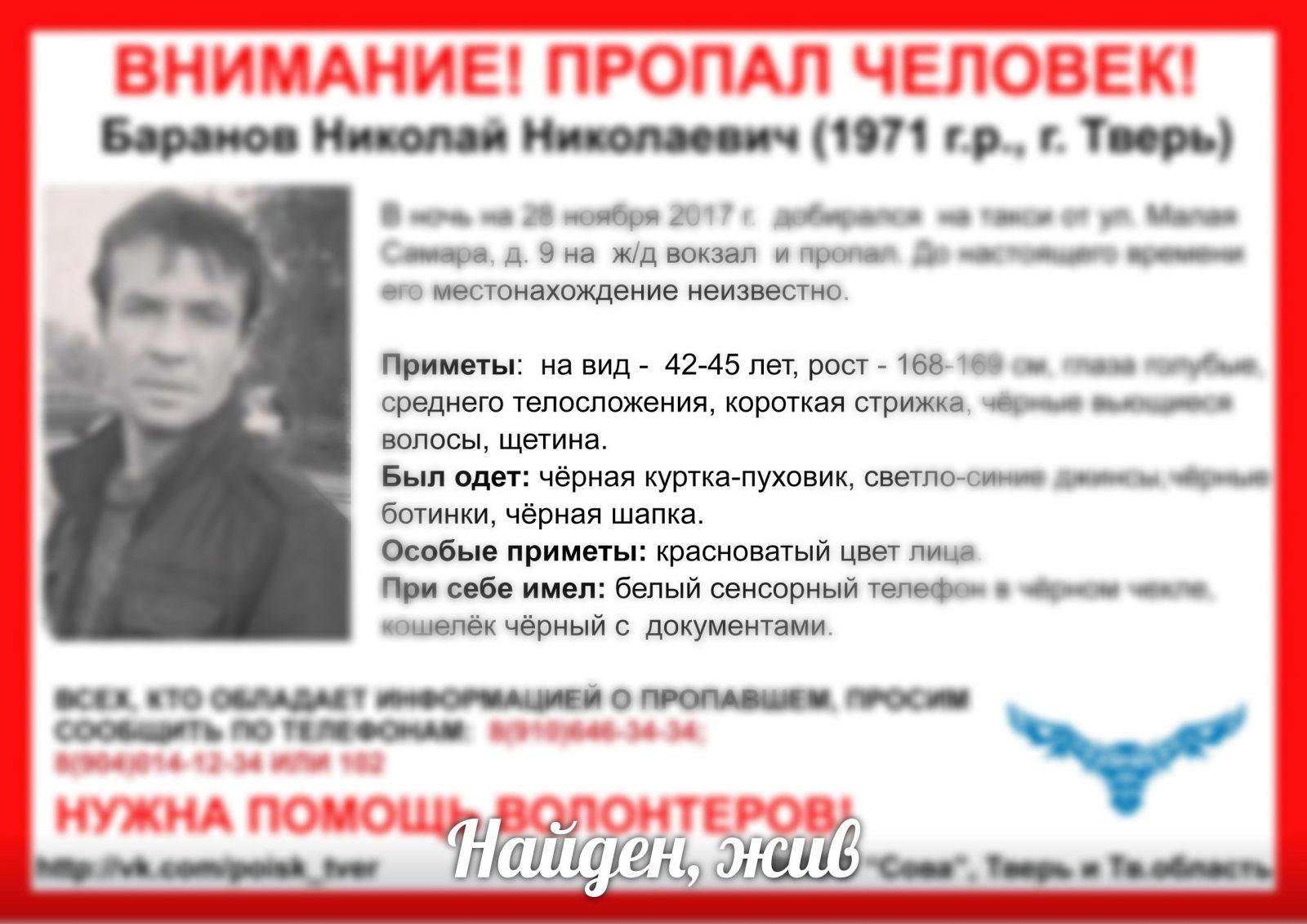 [Жив] Пропал Баранов Николай Николаевич (1971 г.р.)