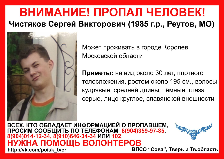 Пропал Чистяков Сергей Викторович (1985 г.р.,)
