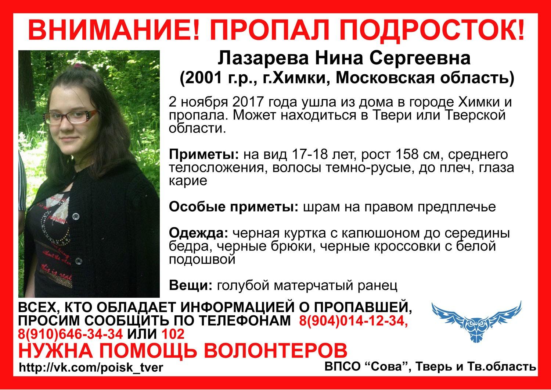 Пропала Лазарева Нина Сергеевна (2001 г.р., г.Химки, Московская область)