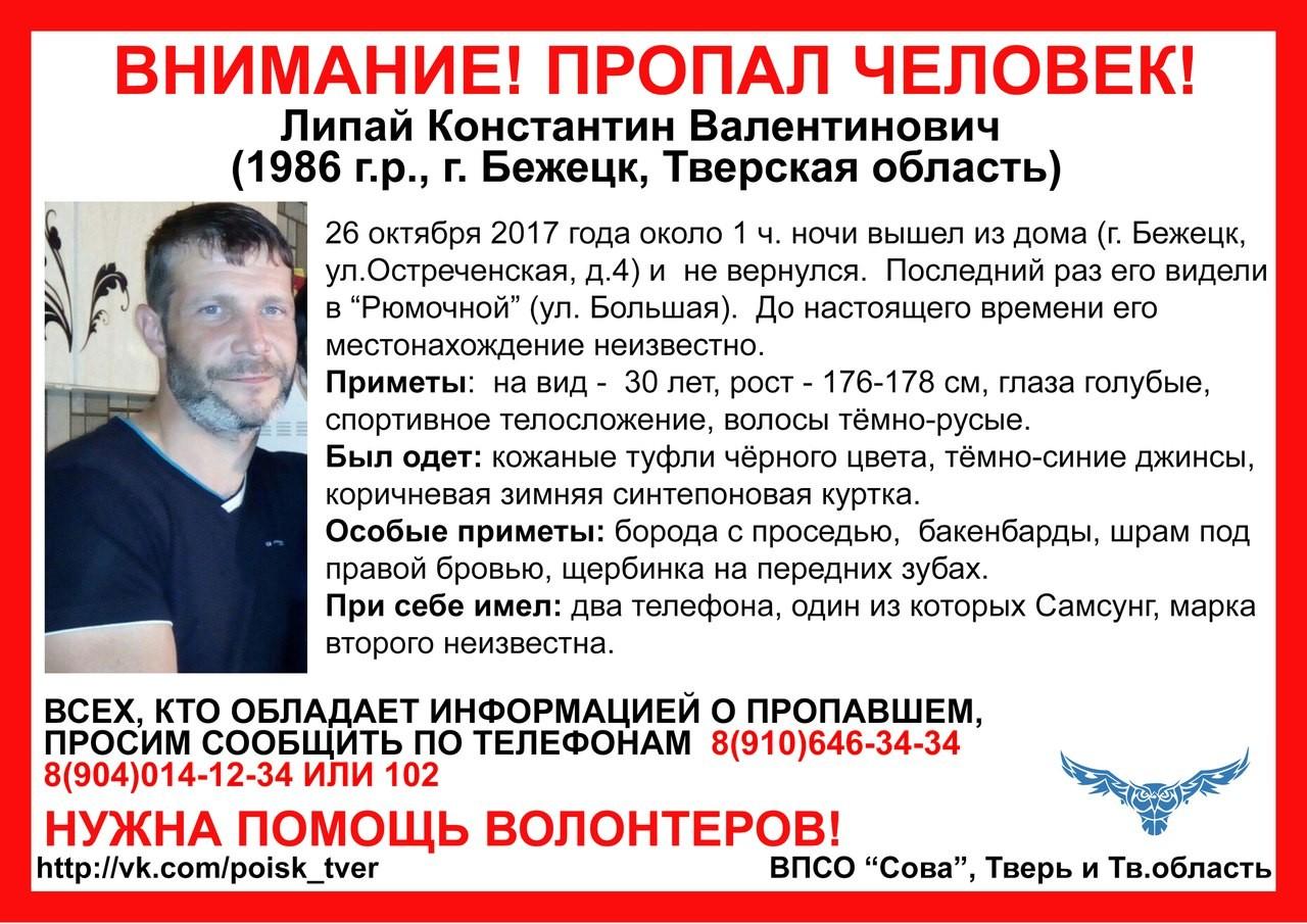 Пропал Липай Константин Валентинович (1986 г.р.)