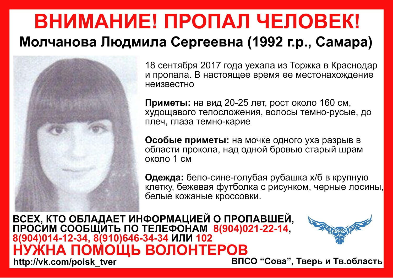 Пропала Молчанова Людмила Сергеевна (1992 г.р.)