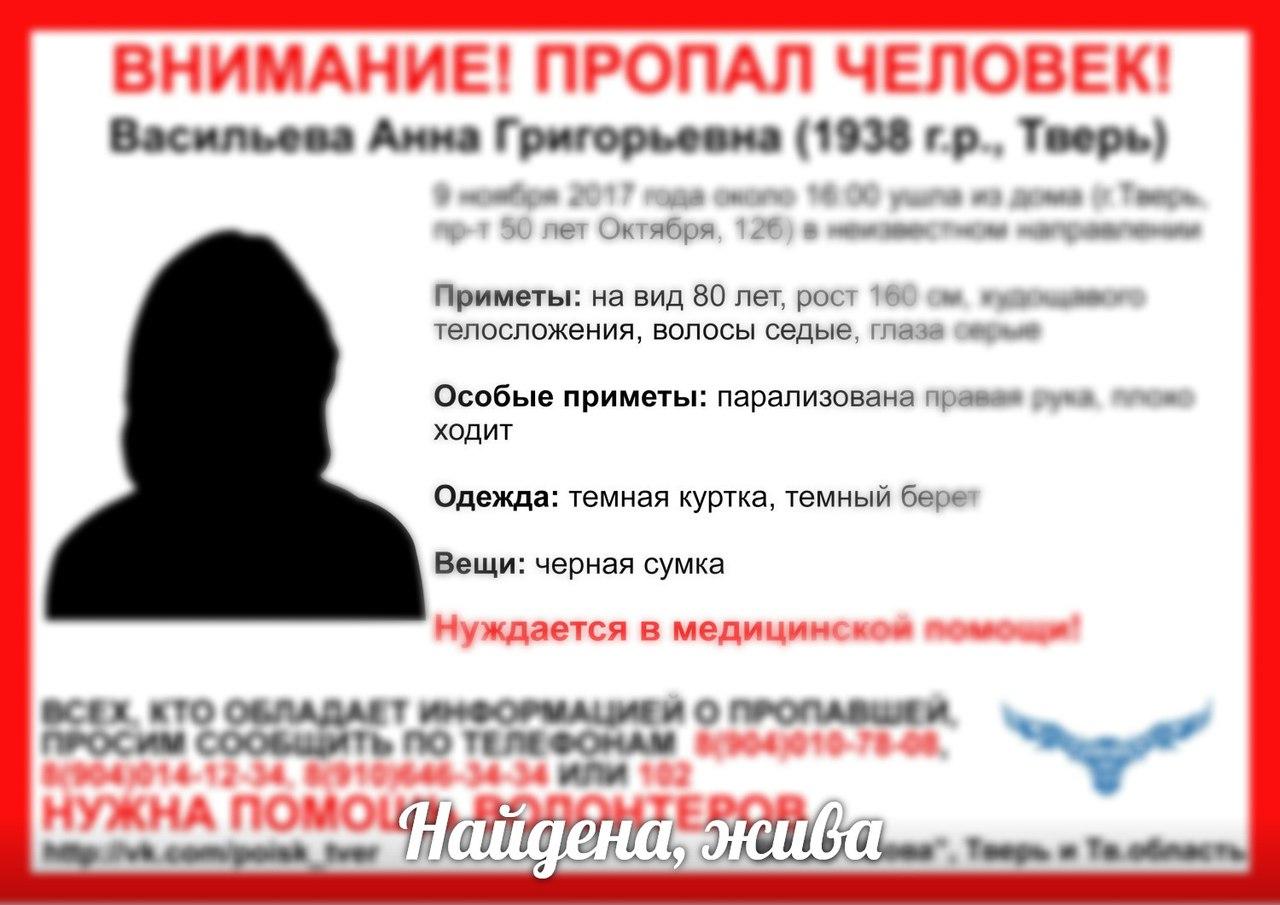 [Жива] Пропала Васильева Анна Григорьевна (1938 г.р.)