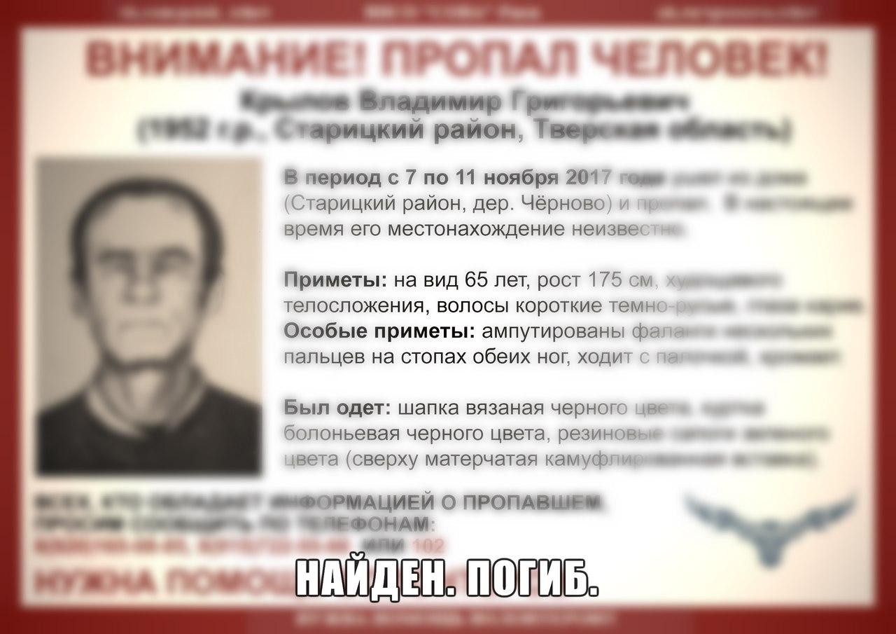 [Погиб] Пропал Крылов Владимир Григорьевич (1952 г.р.)