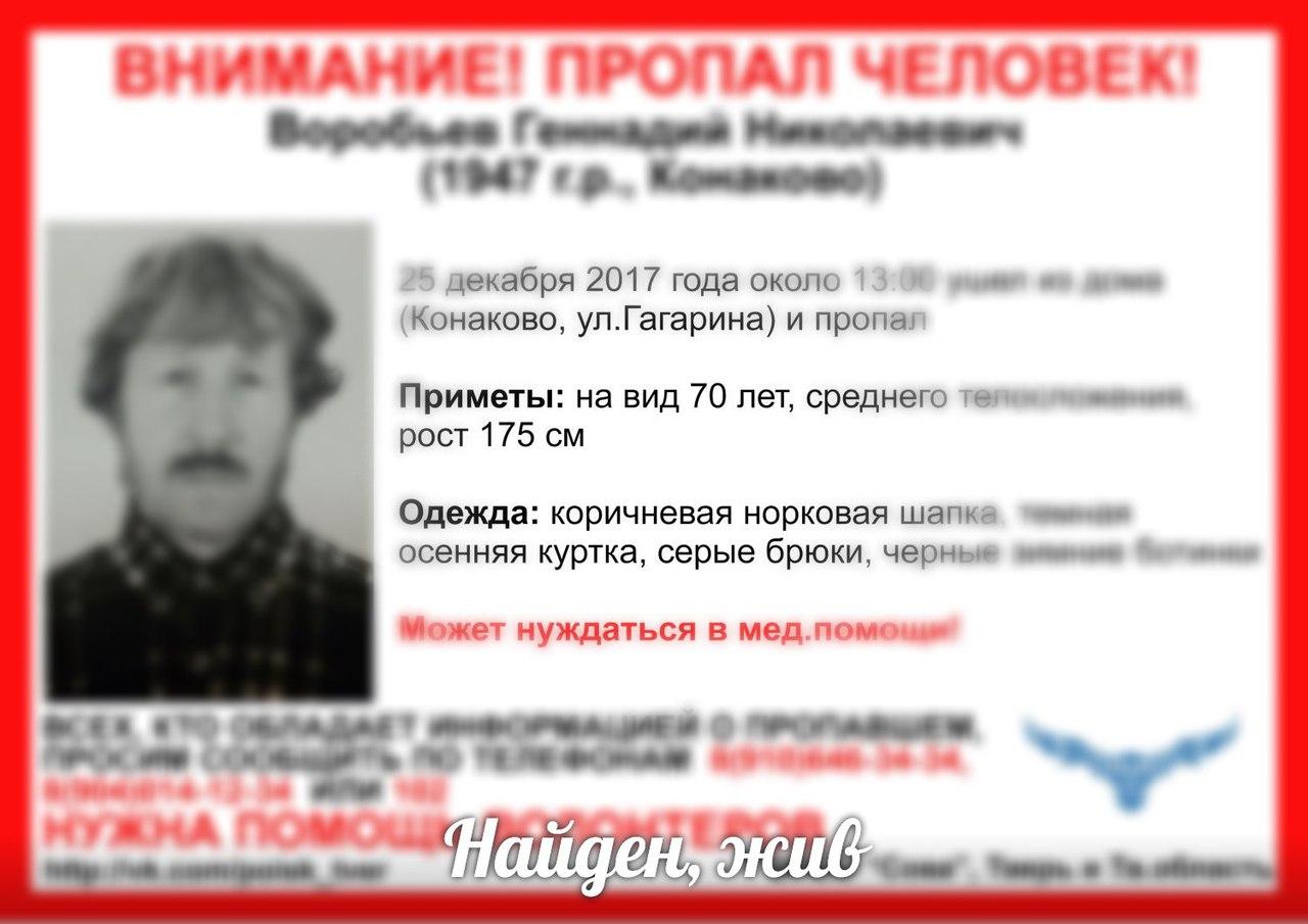 [Жив] Пропал Воробьев Геннадий Николаевич (1947 г.р.)