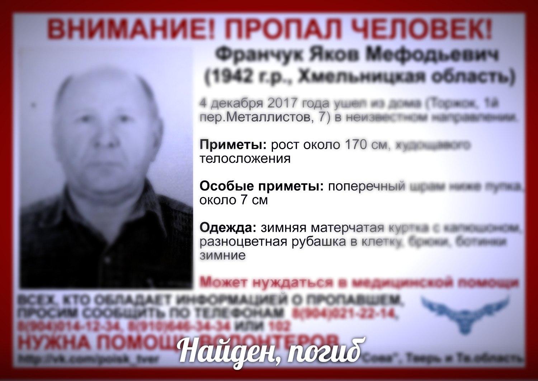 [Погиб] Пропал Франчук Яков Мефодьевич (1942 г.р.)