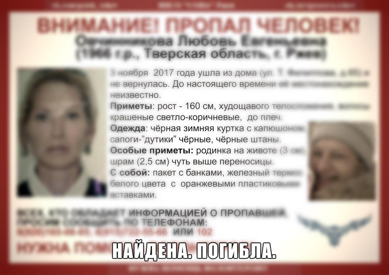 [Погибла] Пропала Овчинникова Любовь Евгеньевна (1966 г.р.)