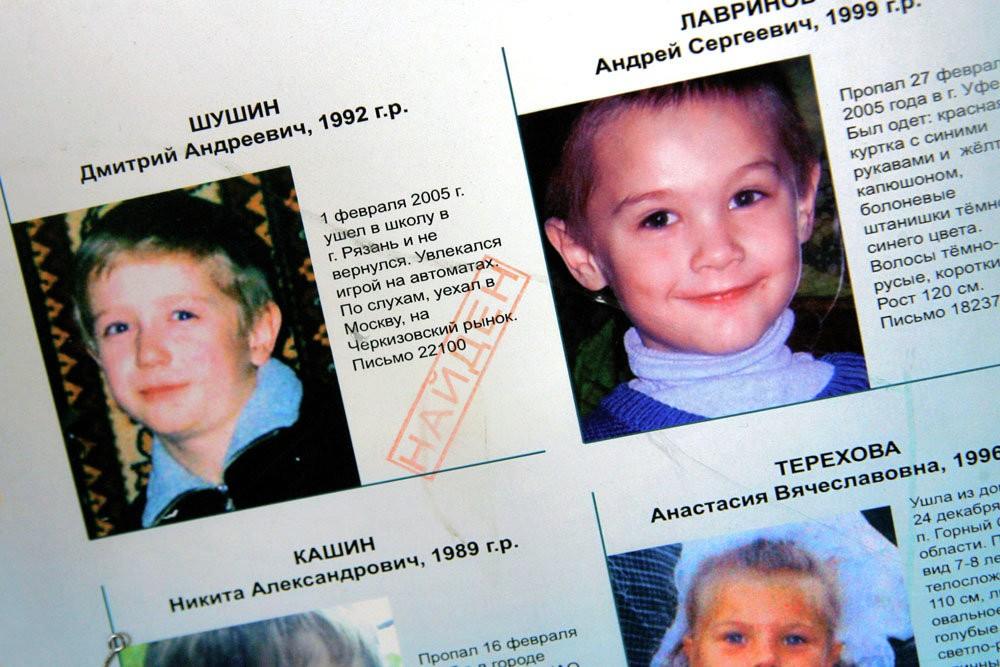 Пропавших детей будут искать с помощью системы SMS-оповещения